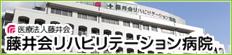 藤井会リハビリテーション病院